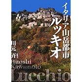 イタリア山岳都市ルッキオ