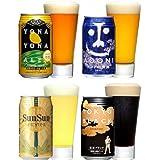 よなよな 地ビール 飲み比べセット 350ml×4種 各6本 (よなよなエール インドの青鬼 燦々オーガニック 東京ブラック)
