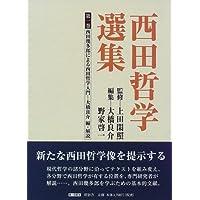 西田哲学選集 (第1巻)