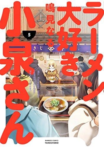 ラーメン大好き小泉さん 5 (バンブーコミックス)