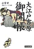 大江戸吉原御開帳 (ぶんか社文庫)