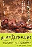 「土偶のリアル――発見・発掘から蒐集・国宝誕生まで」販売ページヘ