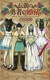 伝説の勇者の婚活 1 (ジャンプコミックス)