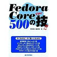 Fedora Core 500の技