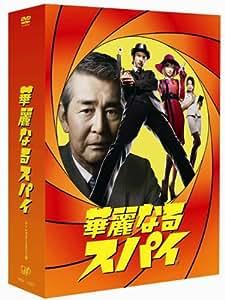 華麗なるスパイ DVD-BOX