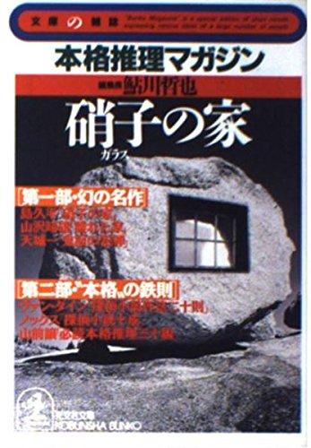 硝子の家―本格推理マガジン (光文社文庫)の詳細を見る