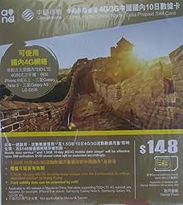 【中国移動香港】4G/3G 中国TDD・香港FDD10日間1.5GBデータプリペイドSIM [並行輸入品]