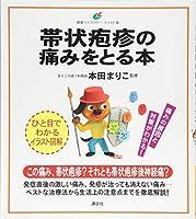 帯状疱疹の痛みをとる本 (健康ライブラリーイラスト版)