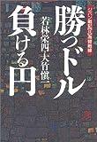 勝つドル・負ける円 (ジパン戦記―為替戦線)