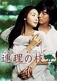 連理の枝 [DVD]