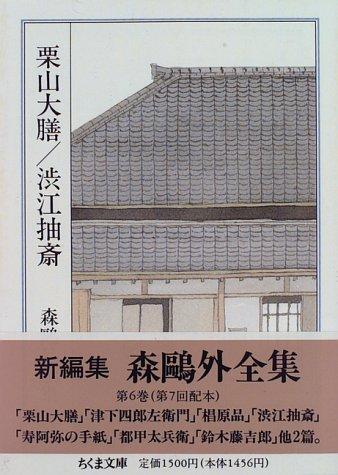 森鴎外全集〈6〉栗山大膳 渋江抽斎 (ちくま文庫)の詳細を見る