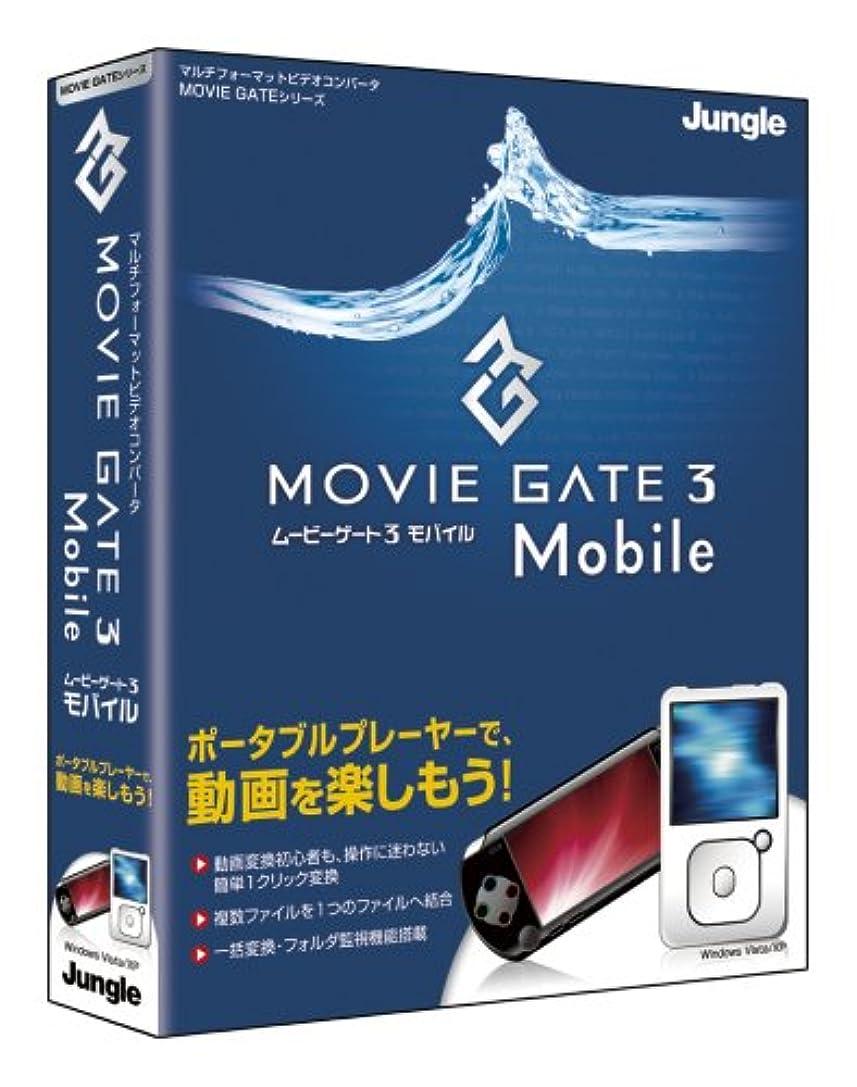 ギャップ教え発掘MovieGate 3 Mobile