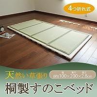 天然い草張り桐製すのこベッド 4つ折れ式 完成品 TTMF-210 【人気 おすすめ 】