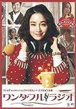ワンダフル・ラジオ[DVD]