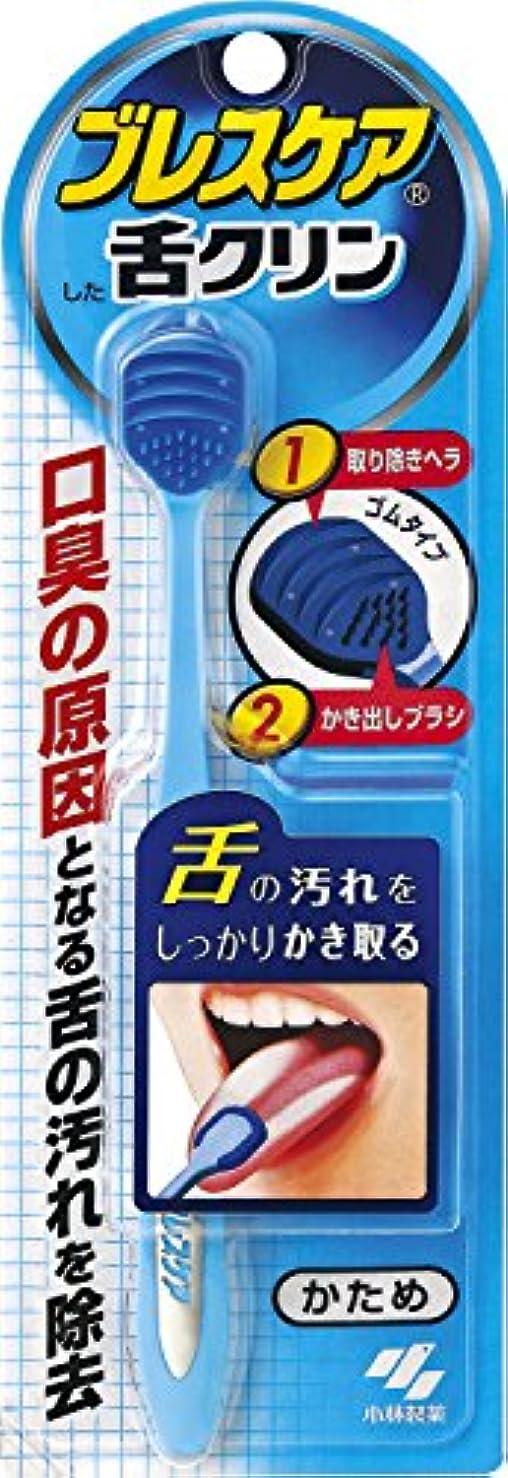 ブレスケア舌クリン 舌専用ブラシ 口臭の原因となる舌の汚れ除去 W機能(取り除きヘラ&かき出しブラシ) かため