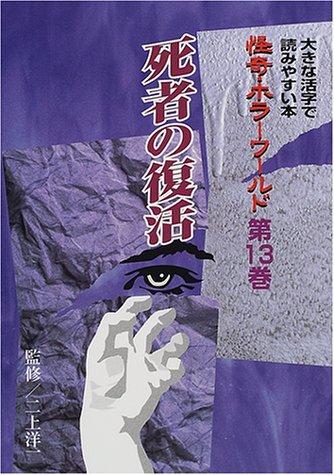 怪奇・ホラーワールド (第13巻) (大きな活字で読みやすい本)