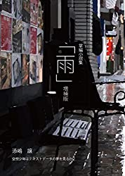 掌編小説集「雨」