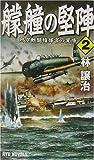 艨艟の堅陣〈2〉―対空戦闘指揮官の覚悟 (RYU NOVELS)