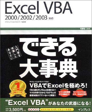 できる大事典 Excel VBA―2000/2002/2003対応 (できる大事典シリーズ)の詳細を見る