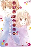 コミンカビヨリ(8) (Kissコミックス)