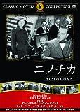 ニノチカ [DVD] 画像
