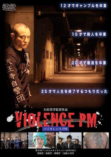 VIOLENCE PM バイオレンス PM