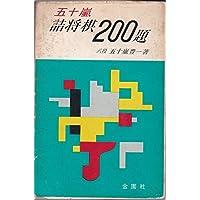 Amazon.co.jp: 五十嵐 豊一: 本