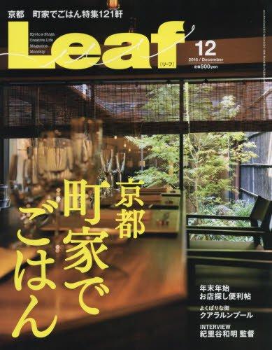 LEAF(リーフ)2015年12月号 (京都の町家でごはん)