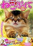 ねこぷに うるうるネコLOVE号 (MDコミックス)