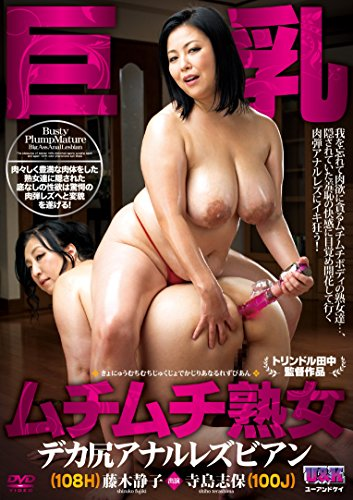 [Outlet] busty breasts sexy mature woman big butt anal lesbian U & K [DVD]