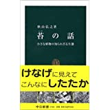 苔の話―小さな植物の知られざる生態 (中公新書)