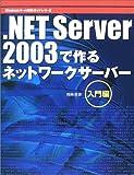 .NET Server 2003で作るネットワークサーバー (入門編) (Windowsサーバ構築ガイドシリーズ)