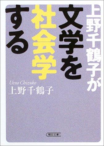 上野千鶴子が文学を社会学する (朝日文庫)の詳細を見る