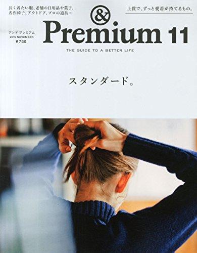 &Premium(アンド プレミアム)2015年11月号の詳細を見る