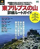 PEAKS特別編集東アルプスの山 詳細ルートガイド (エイムック 4431)