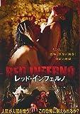 レッド・インフェルノ [DVD]