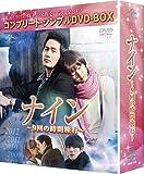 ナイン ~9回の時間旅行~<コンプリート・シンプルDVD-BOX5,000円シリーズ...[DVD]
