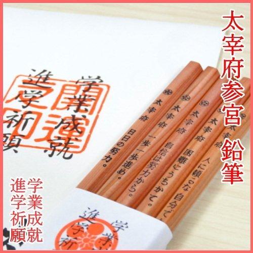 太宰府参宮 鉛筆