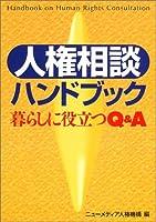 人権相談ハンドブック―暮らしに役立つQ&A