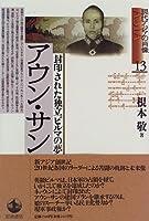 アウン・サン―封印された独立ビルマの夢 (現代アジアの肖像 13)