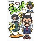 Dr.スランプ 完全版 10 (ジャンプコミックス)
