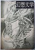 幻想文学 創刊号 特集:幻想文学研究の現在