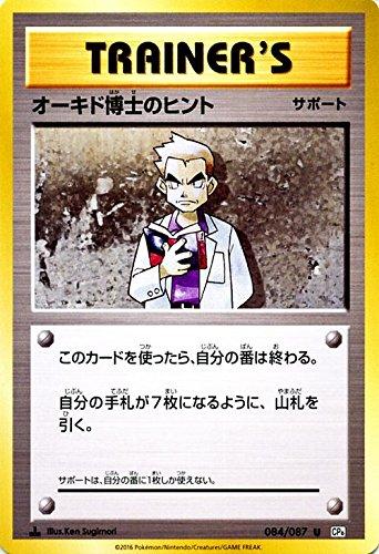 ポケモンカードゲーム オーキド博士のヒント(U) / ポケットモンスターカードゲーム 拡張パック 20th Anniversary(PMCP6)/シングルカード PMCP6-084