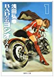BADだねヨシオくん! 1 (集英社文庫―コミック版) (集英社文庫 あ 61-3)