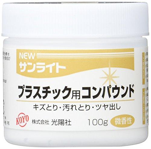 KOYO ニューサンライト プラスチック用コンパウンド 10...