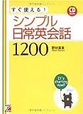 すぐ使える!シンプル日常英会話1200 (アスカカルチャー)