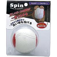 UNIX(ユニックス) 野球 軟式 練習用品 トレーニングボール スピンバランサー BX75-30