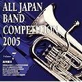 全日本吹奏楽コンクール2005 高校編2