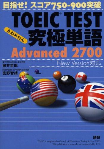 TOEIC TEST究極単語(きわめたん)Advanced 2700 目指せ!スコア750-900突破の詳細を見る