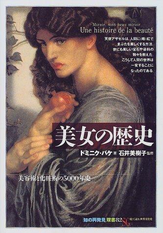 美女の歴史―美容術と化粧術の5000年史 (「知の再発見」双書)